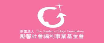 Garden of Hope Foundation, Taiwan